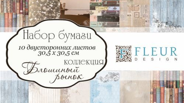 """Набор бумаги """"Блошиный рынок"""", Fleur Design"""