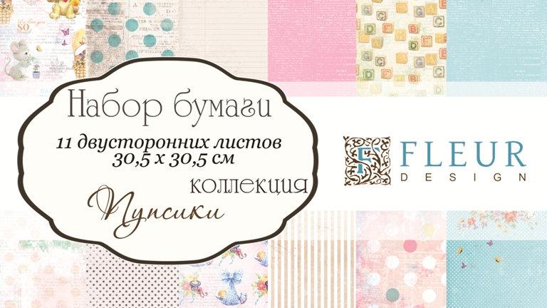 """Набор бумаги """"Пупсики"""", Fleur Design"""