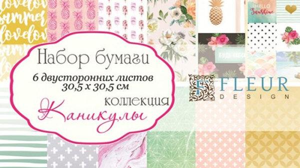"""Набор бумаги """"Каникулы"""", Fleur Design"""