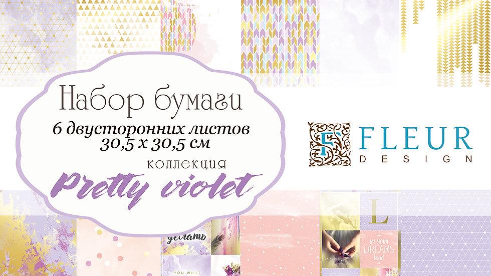 "Набор бумаги ""Pretty violet"", Fleur Design"