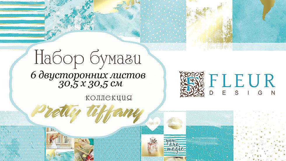 "Набор бумаги ""Pretty tiffany"", Fleur Design"