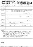 協賛選手申込FAX.jpg