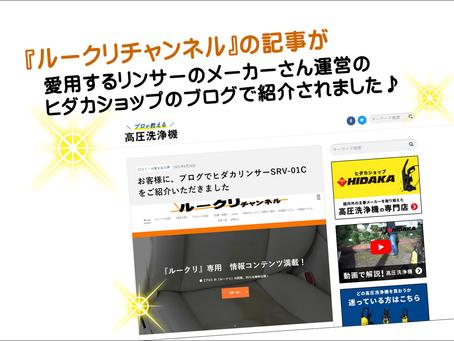 【お知らせ】『ルークリチャンネル』がヒダカショップのブログで紹介されました♪ トータルリペアMEDA工房