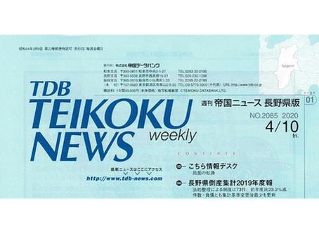 【報告】週刊帝国ニュース4/10号に掲載されました♪ トータルリペアMAEDA工房