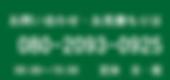 トータルリペアMAEDA工房 インテリア ホイール ウッド ヘッドライト コーティング ルークリ 車両ルームクリーニング 本革 合皮 レザー シート ステアリング ダッシュボード 内張 フェイク リペア フロアカーペット マイクロバス ミニバン キズ 傷 スレ 擦れ 穴 切れ すり傷 破れ 補修 修理専門店 長野県 山梨県