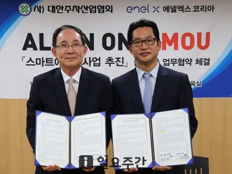 [일요주간] (사)대한주차산업협회, 에넬엑스 코리아와 업무협약