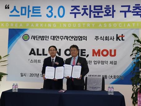 대한주차산업협회, KT와 스마트 3.0 주차문화 구축 MOU 체결