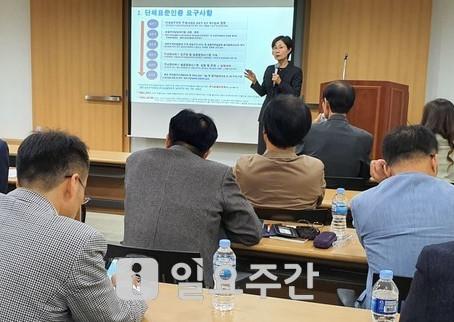 (사)대한주차산업협회 '주차장 단체표준인증 서비스제도' 설명회