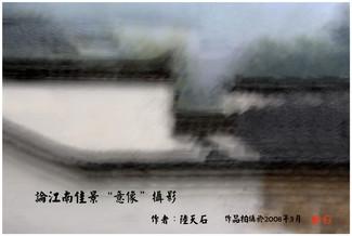 """08 論江南佳景""""意像""""攝影"""