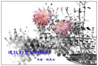 09 《淺談創意藝術攝影》