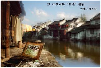 """05 論江南水鄉""""意像""""攝影"""