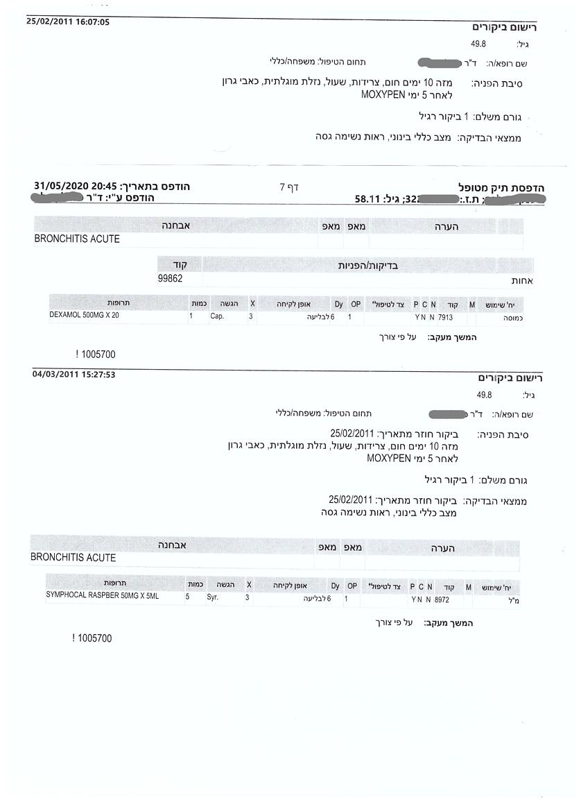 ишур врача бронхит 2011 001.png