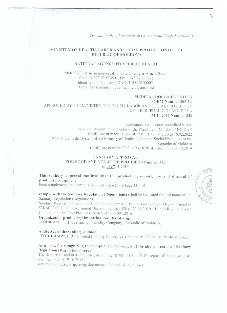 Сертификат о свободной продаже 1 стр 001