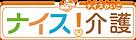 ナイス!介護ロゴ