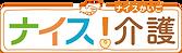 ナイス介護(カラー_横長ver.).png