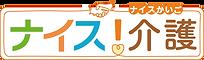 ナイス!介護 サービスロゴ