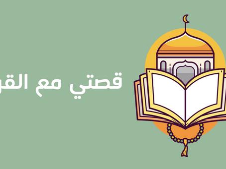 قصتي مع القرآن