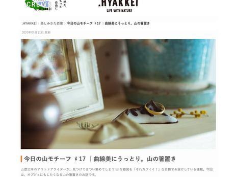 Webメディア.HYAKKEIに山の箸置きが掲載されました。