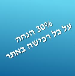 %D7%A9%D7%A7%D7%95%D7%A4%D7%99%D7%AA2_ed