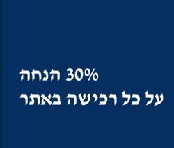 %D7%A9%D7%A7%D7%95%D7%A4%D7%99%D7%AA1_ed