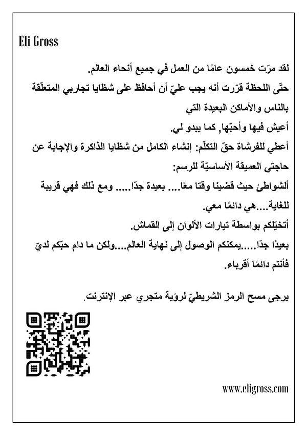 ARTIST ARABIC bold-page-001.jpg