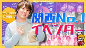 【関西No,1イベンター】イベント1晩で300万円を売り上げる27歳【七瀬貴大氏】【Part1】