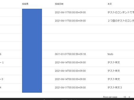 VueでWEBアプリ(16)