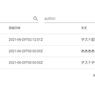 VueでWEBアプリ(25.5) テーブル内の日付をフォーマットしたい