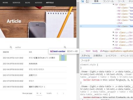 VueでWEBアプリ(27.5) v-iconが表示できない(未解決)
