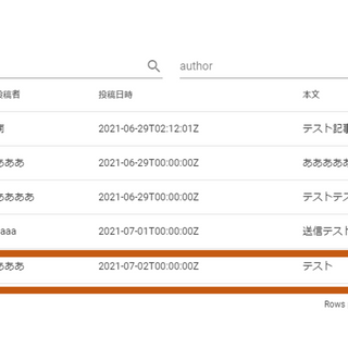 VueでWEBアプリ(24)
