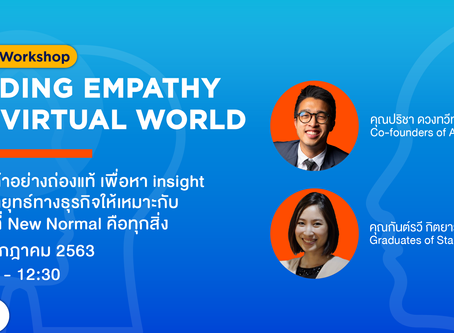 Building Empathy in a Virtual World
