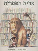 אריה הספריה.jpg
