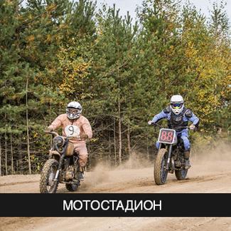 Мотостадион