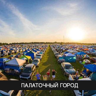 Палаточный город