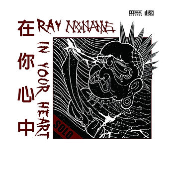 EP IN YOUR HEART COVER WITH CHINESE.jpg