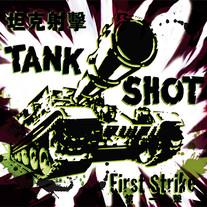 TANK SHOT - Frist Strike
