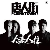 CHINA TOWN - 人来人往