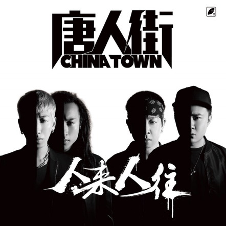 CHINA TOWN - 人来人往
