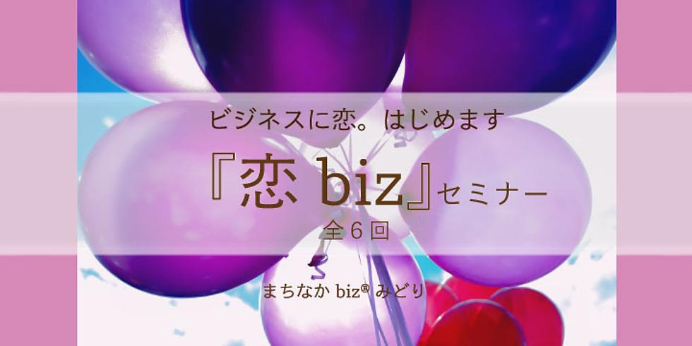 【2期生募集!!】『恋biz』セミナー