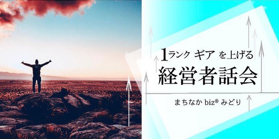 【ギアを上げる経営者話会】まちbizサロン特別編