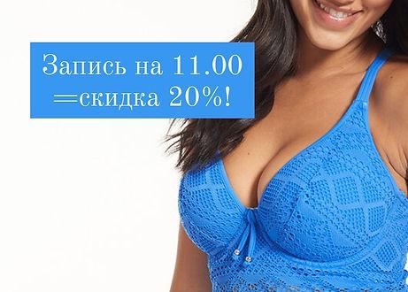 Скидка 20% в салоне Фрейя - белье и купальники на большую грудь!