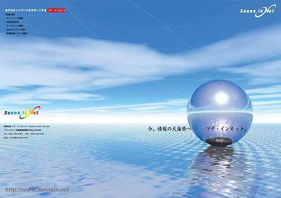 Sonne in Net1-4OL [更新済み]-01.jpg