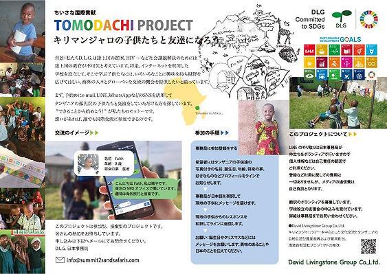 s_友達プロジェクト.jpg