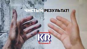 Клининговая компания. krcleaning.ru