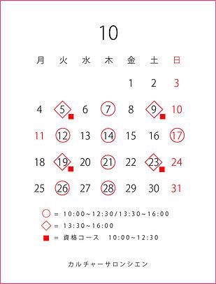 10月グループ.jpg