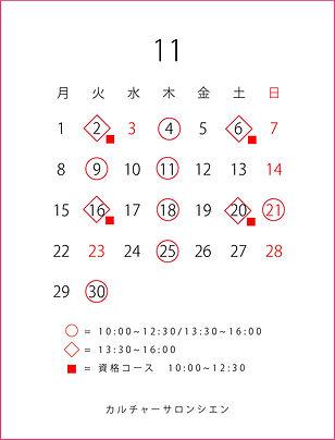 11月グループ.jpg