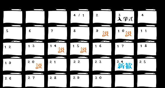 新歓カレンダー2020.png