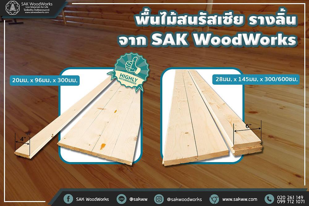 ไม้สน พื้นไม้ พื้นไม้สน ไม้สนแปรรูป ไม้สนรัสเซีย ทำความสะอาด ดูแล SAK WoodWorks ไม้สนยุโรป
