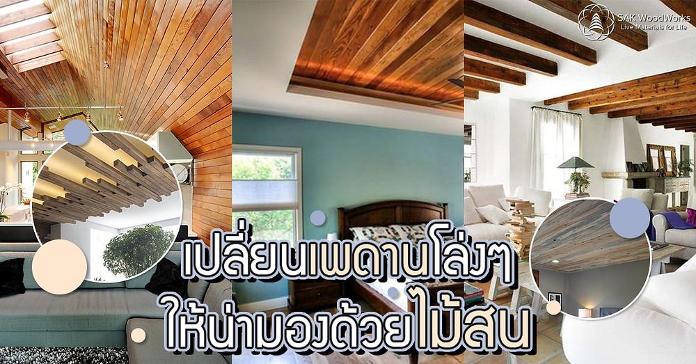 เพดาน ฝ้า ไม้สน ไม้สนนอก ไม้สนรัสเซีย SAK WoodWorks แต่งบ้าน สร้างบ้าน