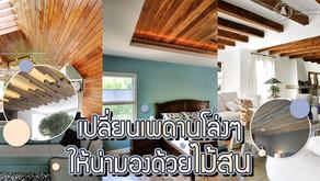 เปลี่ยนเพดานเรียบๆ ให้ไม่จำเจ ด้วยไม้สน!